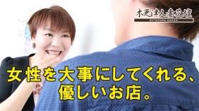 木更津人妻花壇の求人動画