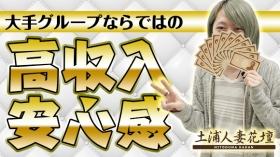 土浦人妻花壇のスタッフによるお仕事紹介動画
