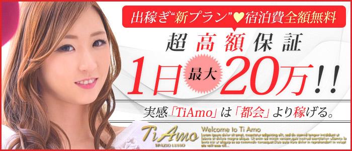 TiAmo「ティアモ」