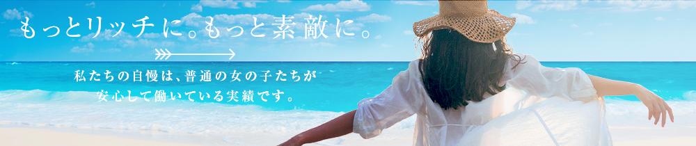 ハピネス鹿児島の求人画像