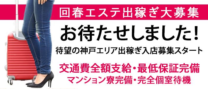 出稼ぎ・回春堂 神戸店