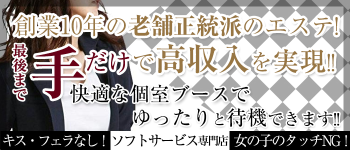 体験入店・回春堂 神戸店