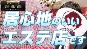 回春堂 神戸店のバニキシャ(スタッフ)動画