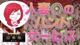 回春堂 神戸店のバニキシャ(女の子)動画