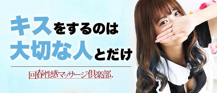 大阪回春性感マッサージ倶楽部の求人画像
