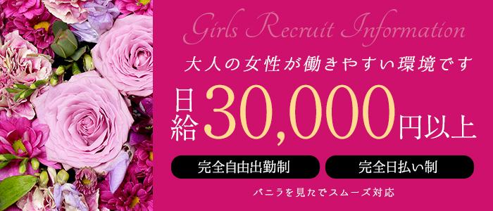 こあくまな熟女たち東広島店の人妻・熟女求人画像