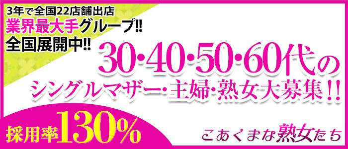 こあくまな熟女たち東広島店の未経験求人画像