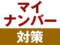 蒲田ちゃんこ