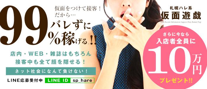 仮面遊戯(札幌ハレ系)