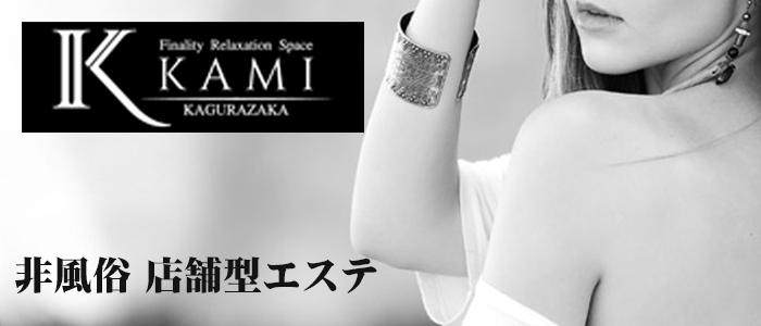 ファイナリティリラクゼーションスペース KAMI~神楽坂~