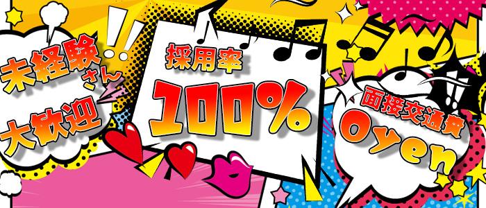 石川♂風俗の神様 金沢店(LINE GROUP)の出稼ぎ求人画像