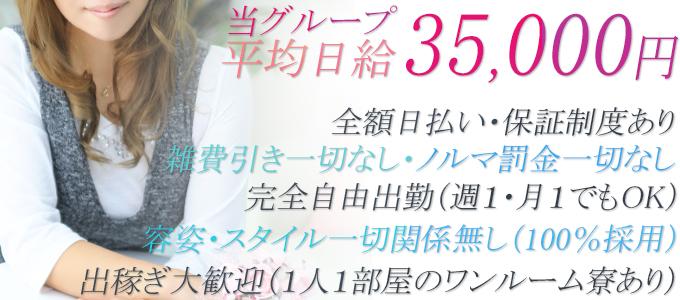 石川♂風俗の神様 金沢店(LINE GROUP)の求人画像