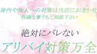 石川♂風俗の神様 金沢店(LINE GROUP)で働くメリット5