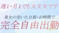 石川♂風俗の神様 金沢店(LINE GROUP)で働くメリット8