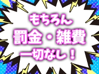 石川♂風俗の神様 金沢店(LINE GROUP)で働くメリット6