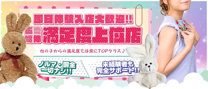 石川♂風俗の神様 金沢店(LINE GROUP)の体験入店求人画像