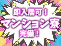福島♂風俗の神様 郡山店(LINE GROUP)で働くメリット4