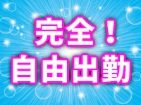 福島♂風俗の神様 郡山店(LINE GROUP)で働くメリット8