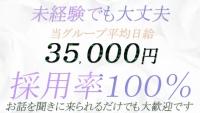静岡♂風俗の神様 沼津店 (LINE GROUP)で働くメリット1