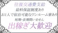 静岡♂風俗の神様 沼津店 (LINE GROUP)で働くメリット2