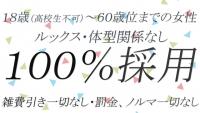 静岡♂風俗の神様 沼津店 (LINE GROUP)で働くメリット7