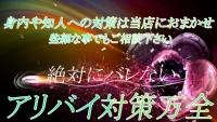 静岡♂風俗の神様 沼津店 (LINE GROUP)で働くメリット5