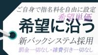 静岡♂風俗の神様 沼津店 (LINE GROUP)で働くメリット6
