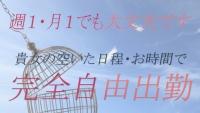 静岡♂風俗の神様 沼津店 (LINE GROUP)で働くメリット8