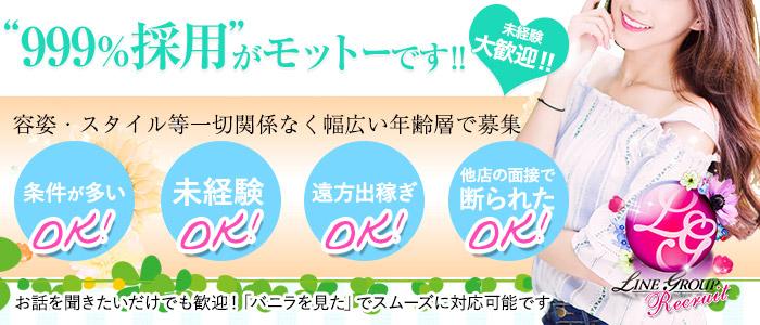 未経験・静岡♂風俗の神様 沼津店 (LINE GROUP)
