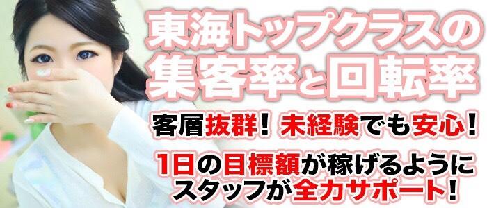 静岡♂風俗の神様 沼津店 (LINE GROUP)の未経験求人画像