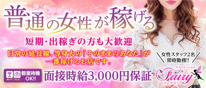 Fairyの求人画像
