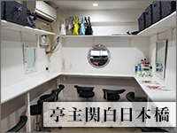 亭主関白 日本橋店で働くメリット1