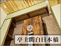 亭主関白 日本橋店で働くメリット3