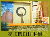 亭主関白 日本橋店で働くメリット2