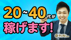 亭主関白 日本橋店のスタッフによるお仕事紹介動画