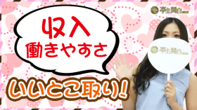 亭主関白 日本橋店に在籍する女の子のお仕事紹介動画