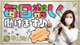 亭主関白 日本橋店の求人動画