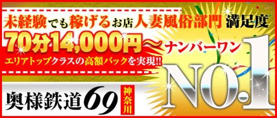 女の子求人_奥様鉄道69 神奈川店