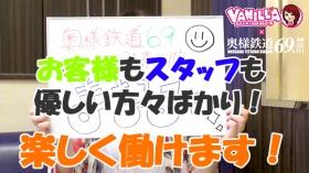 奥様鉄道69 神奈川店の求人動画