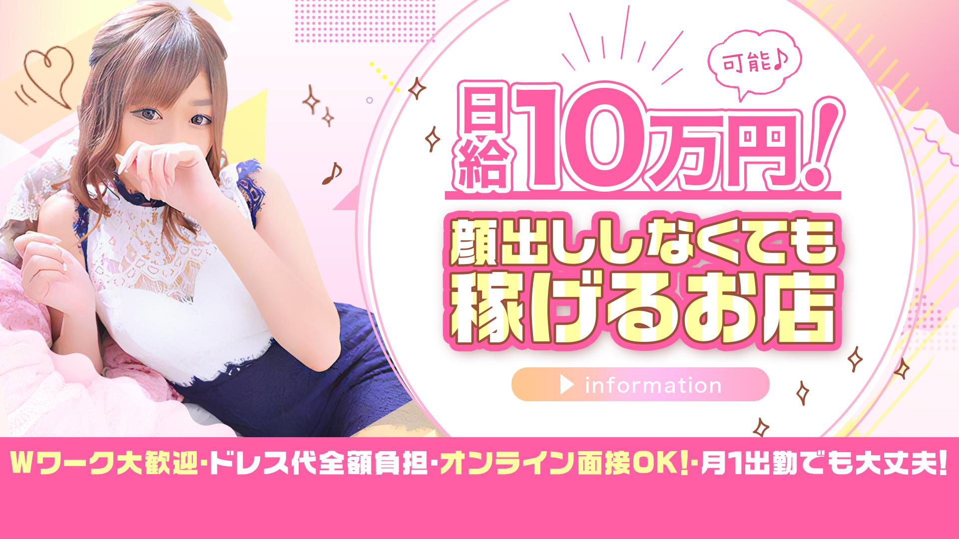 Club BLENDA 金沢店の求人画像