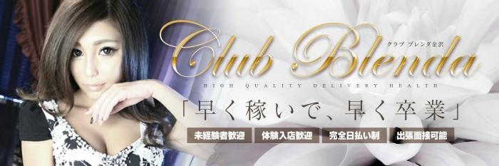 Club BLENDA 金沢店