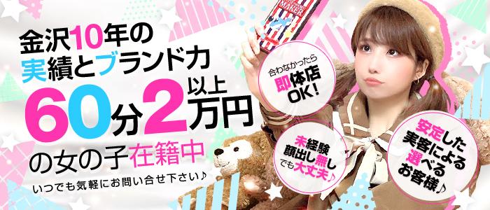 Club BLENDA 金沢店の体験入店求人画像