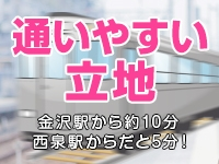 石川金沢ちゃんこで働くメリット8