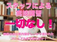 石川金沢ちゃんこで働くメリット6