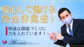 フェニックス 神田店の求人動画
