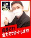 華女(かのじょ)松山店(イエスグループ)の面接人画像