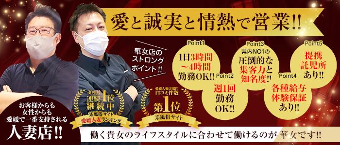 華女(かのじょ)松山店(イエスグループ)の求人画像