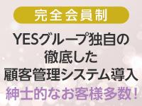 華女(かのじょ)松山店(イエスグループ)で働くメリット1