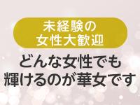 華女(かのじょ)松山店(イエスグループ)で働くメリット3