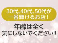 華女(かのじょ)松山店(イエスグループ)で働くメリット5